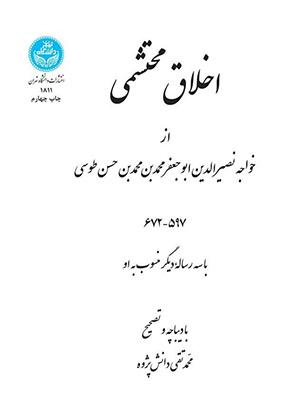 اخلاق محتشمي / 1811