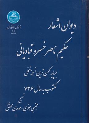 ديوان اشعار حكيم ناصر خسرو قبادياني / 1407
