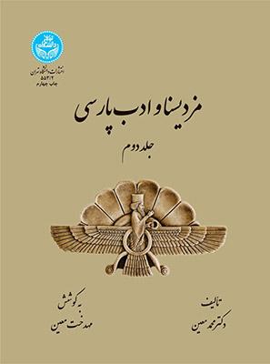 مزديسنا و ادب پارسي جلد دوم 553/2