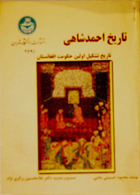 تاريخ احمدشاهي 2611
