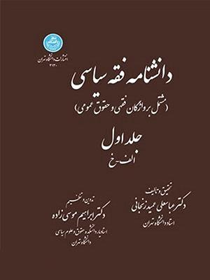 دانشنامه فقه سياسي 2 جلدي 3130