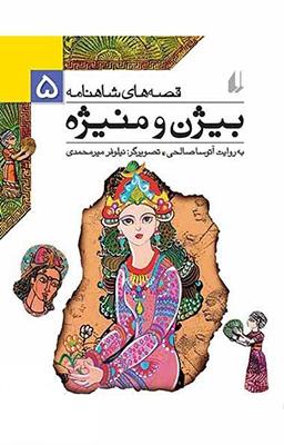 داستان بيژن و منيژه از دستنويس موزه فلورانس 3181