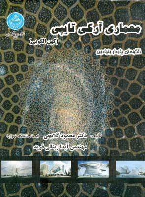 معماري آركي تايپي (كهن الگويي) الگوهاي پايدار بنيادين