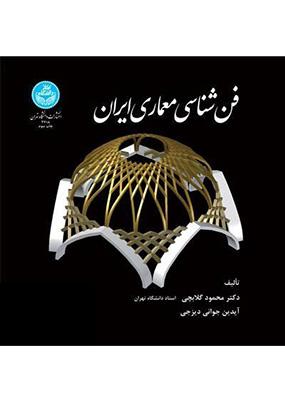 فنشناسي معماري ايران