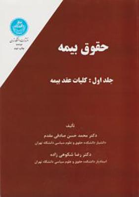 حقوق بيمه / جلد اول: كليات عقد بيمه / 3393