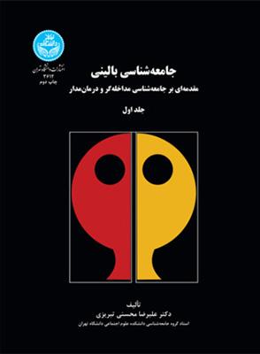 جامعه شناسي باليني جلد 1 كد 3612