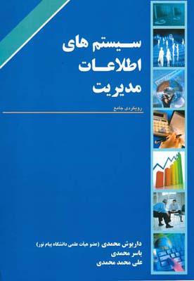 سيستم هاي اطلاعاتي در مديريت