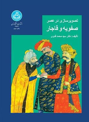 تصويرسازي در عصر صفويه و قاجار 2862