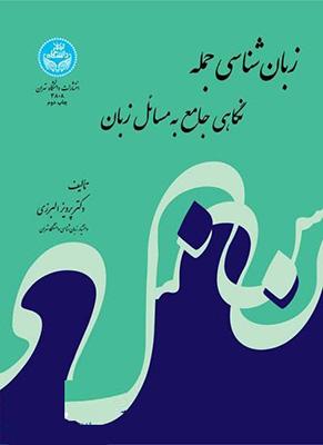 زبان شناسي جمله نگاهي جامع به مسائل زبان 3808