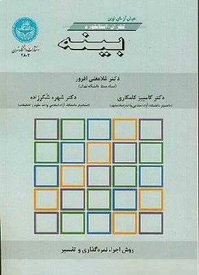 معناشناسي افسردگي از منظر قرآن / 3710
