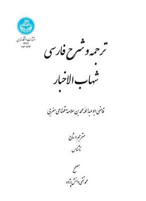 ترجمه و شرح فارسي شهاب الاخبار  1282