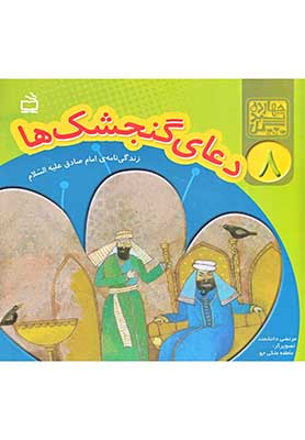 دعاي گنجشك ها امام صادق (ع) / چهارده سبد گل 8