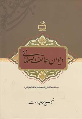 ديوان هاتف اصفهاني / گالينگور