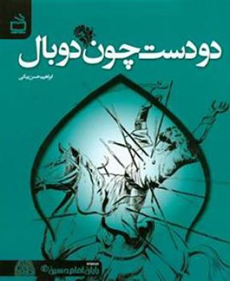دو دست چون دوبال / مجموعه ياران امام حسين