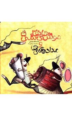 موش هاي نقاشي و مدادرنگي ها / شوميز