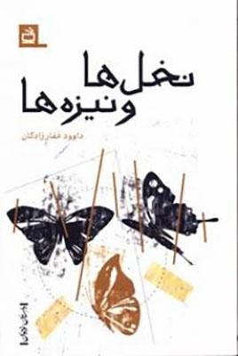 نخل ها و نيزه ها / داستان نوجوان