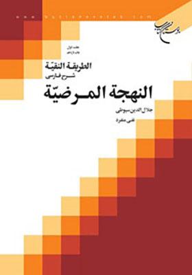 الطريقه النقيه: شرح فارسي النهجه المرضيه