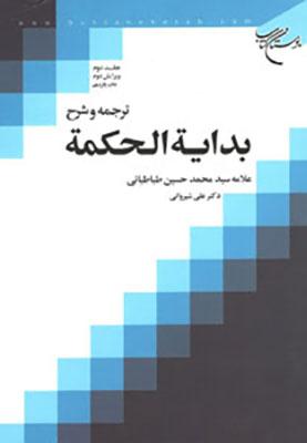 ترجمه و شرح بدايه الحكمه جلد 3