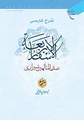 شرح فارسي الاسفار الاربعه صدرالمتالهين شيرازي جلد 5