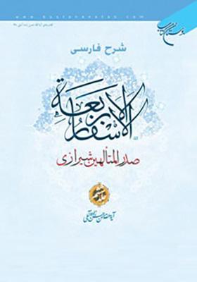 شرح فارسي الاسفار الاربعه صدرالمتالهين شيرازي جلد 6