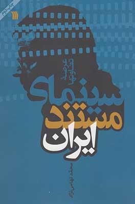 سينماي مستند ايران