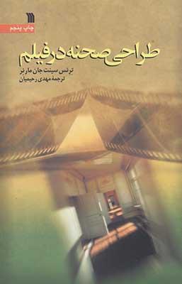 طراحي صحنه در فيلم