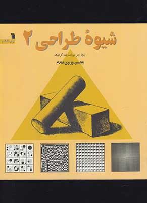 شيوه طراحي2