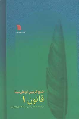 قانون در طب (8جلدي)