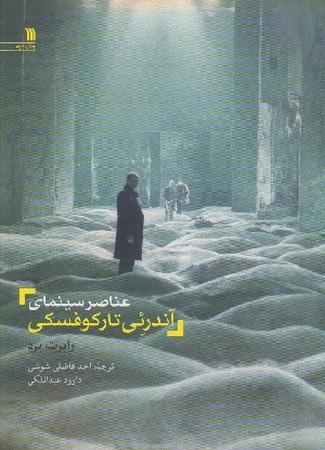 عناصر سينماي آندري تاركوفسكي