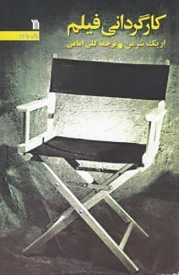 كارگرداني فيلم