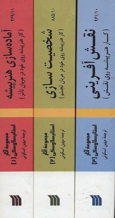مجموعه  آثار استانيسلاوسكي 3 جلدي