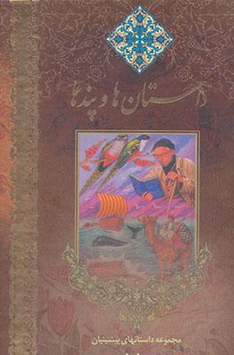 داستان ها و پندها / قابدار دوره 10 جلدي در 2 جلد