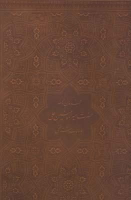 فرمان نامه امام علي (ع) نفيس قابدار  كشويي چرم
