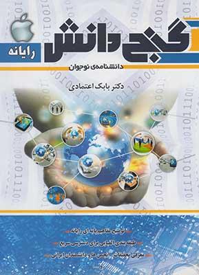 گنج دانش: دانشنامهي نوجوان: رايانه