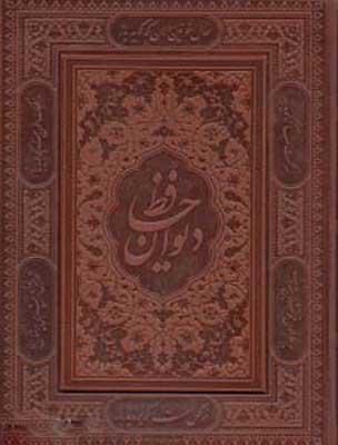 ديوان حافظ وزيري 5 رنگ قابدار