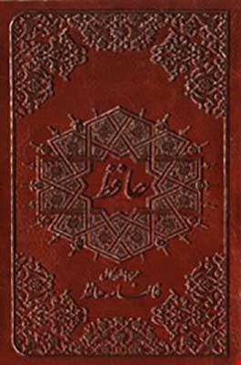 ديوان حافظ پالتويي چرم همراه با فالنامه قابدار لب طلا