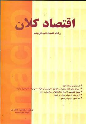 اقتصاد كلان: رشته علوم اقتصادي كليه گرايشها، درس و مجموعه سوالهاي طبقهبندي شده (93-70)