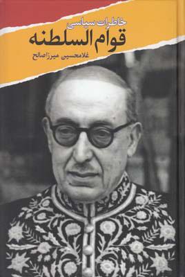 خاطرات سياسي قوام السلطنه