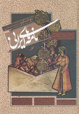 نامه هاي ايراني