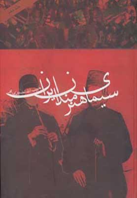 سينماي هنرمندان ايران