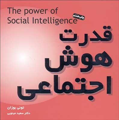 قدرت هوش اجتماعي