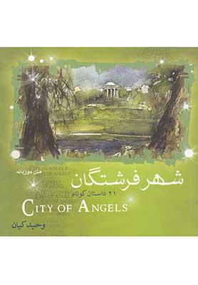 شهر فرشتگان: 21 داستان كوتاه