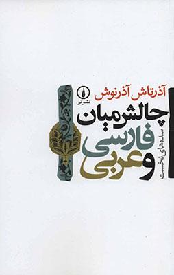 چالش ميان فارسي و عربي
