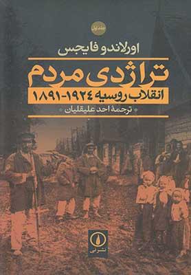 تراژدي مردم / انقلاب روسيه 2جلدي