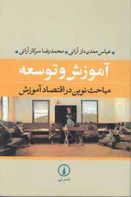 آموزش و توسعه