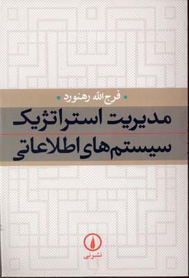 مديريت استراتژيك سيستم هاي اطلاعاتي