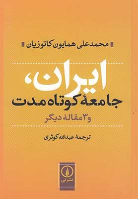 ايران، جامعه كوتاهمدت و 3 مقاله ديگر