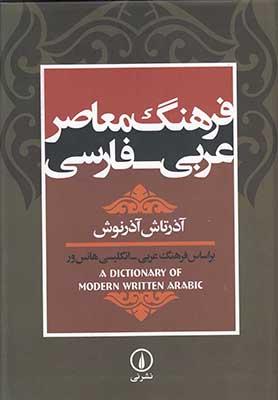 فرهنگ معاصر عربي - فارسي: بر اساس فرهنگ عربي - انگليسي هانسور (A dictionary of modern written Arabic)