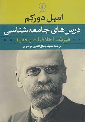 درسهاي جامعهشناسي: فيزيك اخلاقيات و حقوق (بوردو، 1900 - 1890)