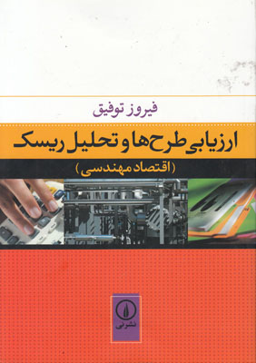 ارزيابي طرحها و تحليل ريسك (اقتصاد مهندسي)